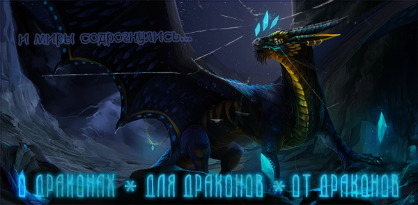 http://dragon.f-rpg.ru/files/0016/a5/65/48327.jpg